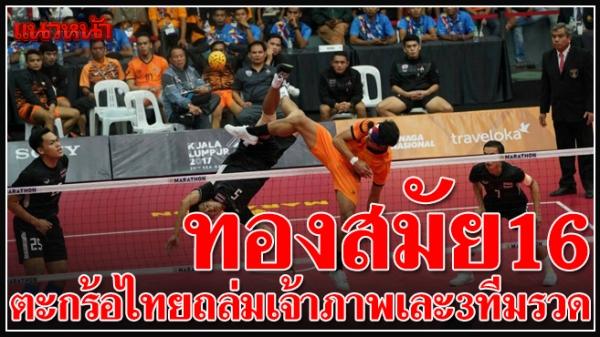 ซิวทองสมัย16 ตะกร้อไทยถล่มเจ้าภาพเละ3ทีมรวด